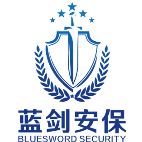 西安蓝剑保安服务有限公司