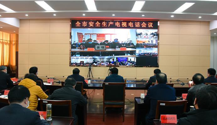 泰州招聘网:泰州复工,全市安全生产电视电话会议召开